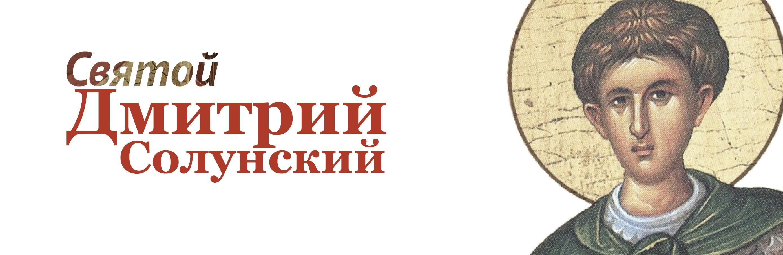 Дмитрий Солунский-безконя