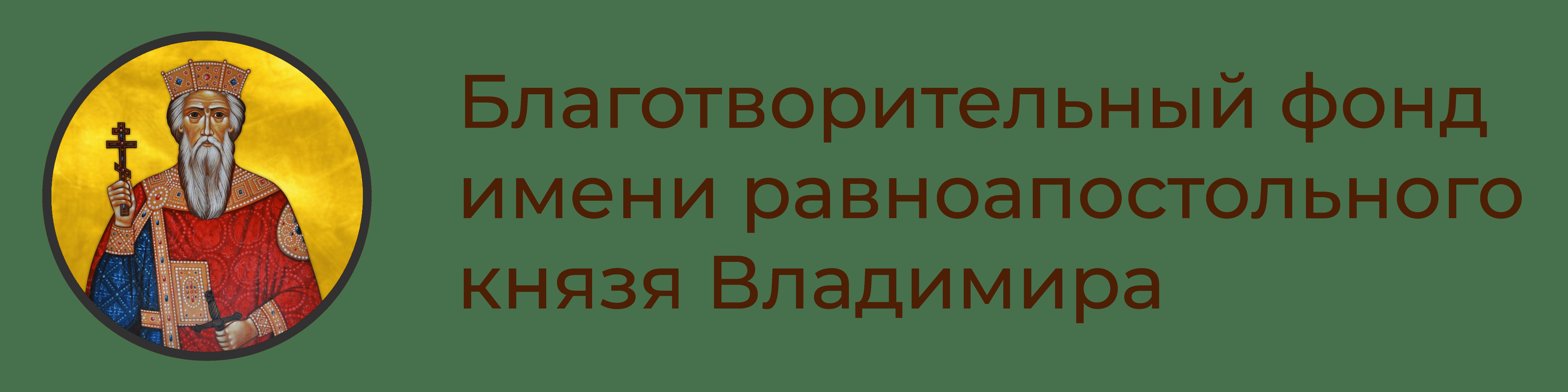Фонд имени равноапостольного князя Владимира